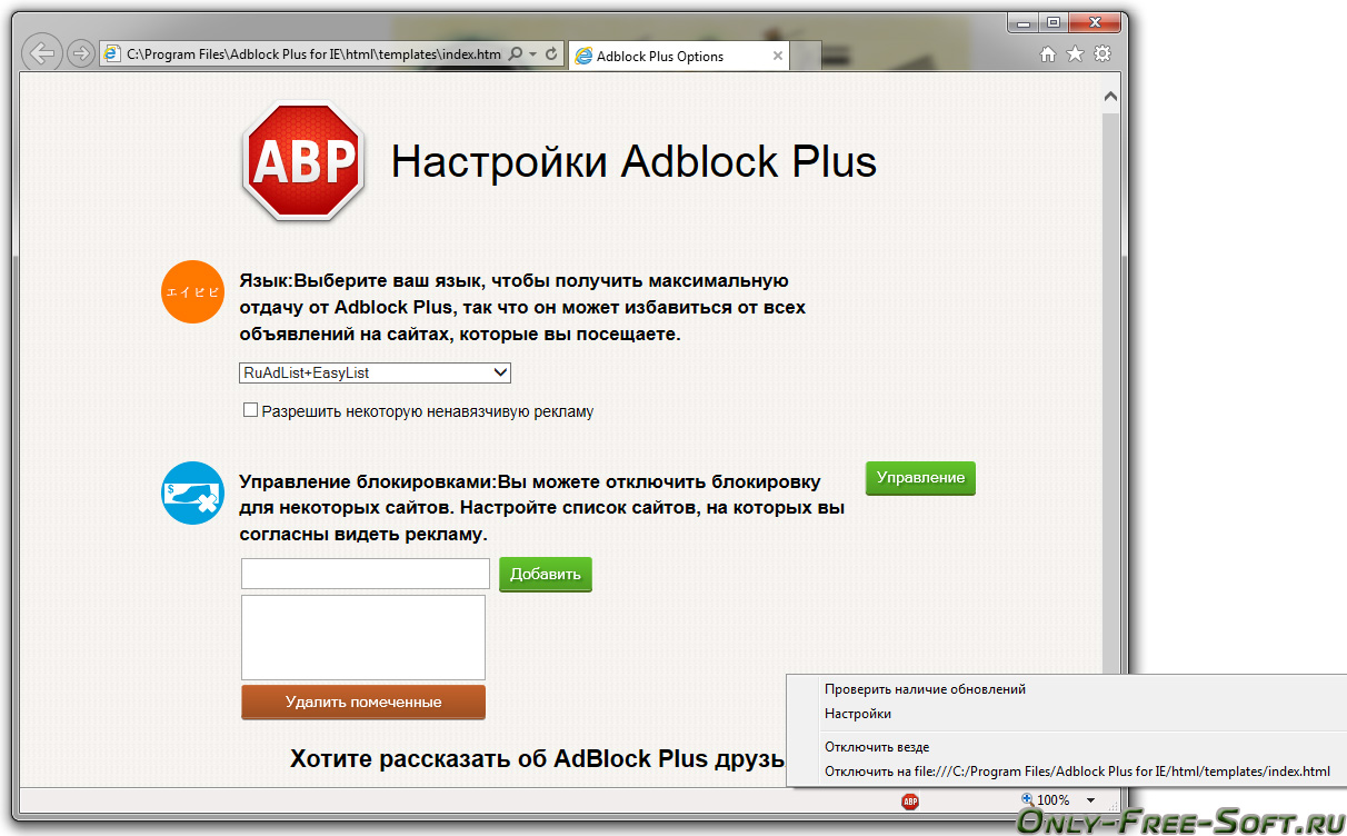 http://only-free-soft.ru/sites/default/files/images/software/adblock-plus-for-ie-image.jpg