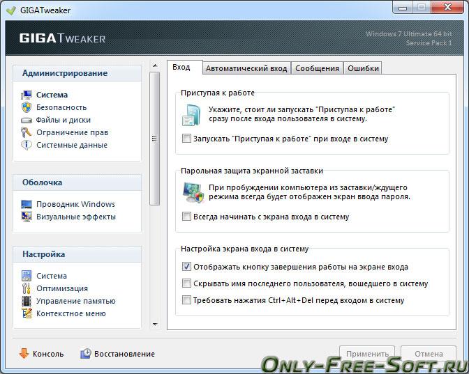программа для ускорения windows 7
