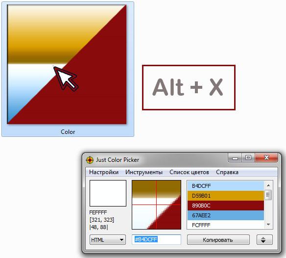 Программу Для Определения Цвета Html
