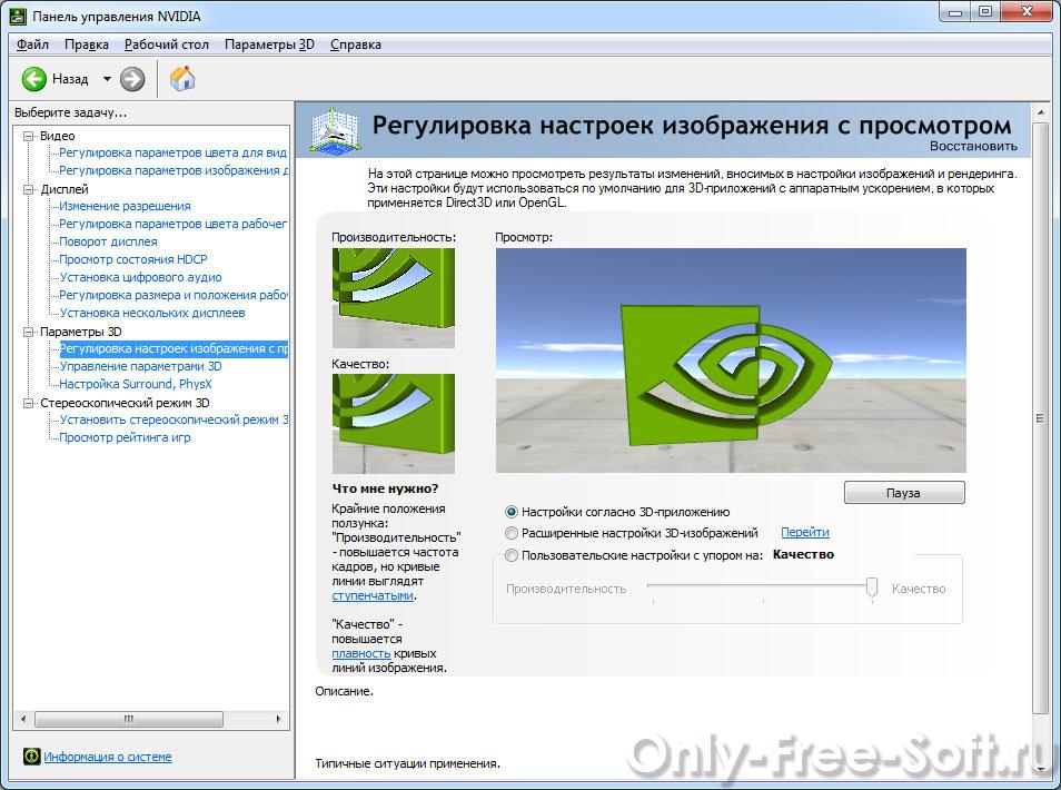 Скачать драйвер Opengl A видеокарту Nvidia