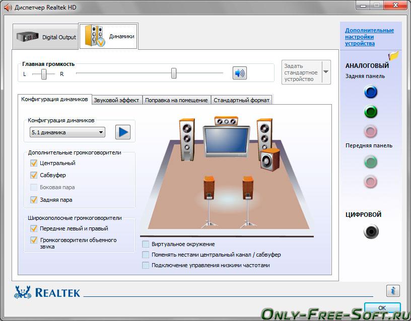 Скачать Realtek HD Audio Driver Windows 7-10
