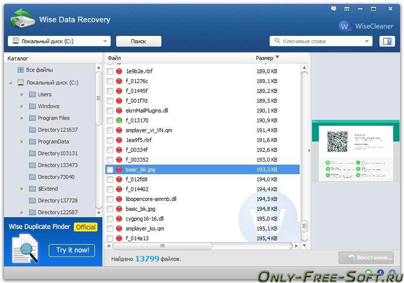 скачать wise data recovery на русском