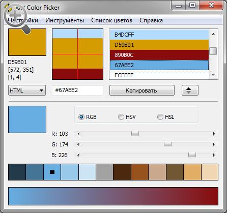 Just Color Picker HTML & RGB